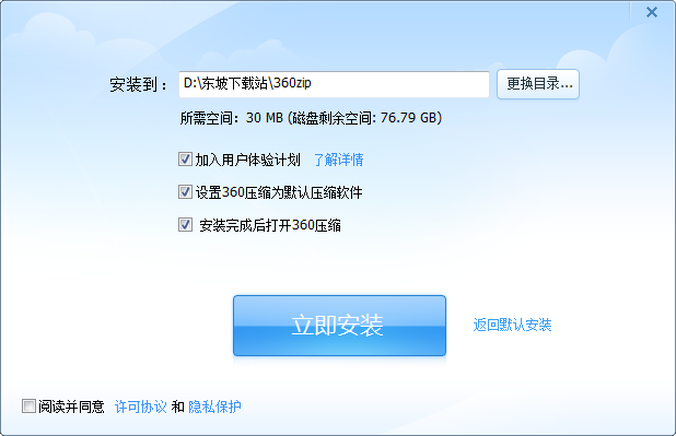 360压缩包官方下载_360压缩软件官方下载-360压缩4.0.0.1200 官方版-东坡下载