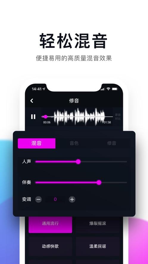 百万调音app截图