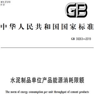 GB 38263-2019 水泥制品�挝划a品能源消耗限�~PDF免�M版