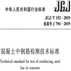 JGJ/T 152-2019 混凝土中�筋�z�y技�g���PDF