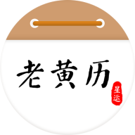 老�S�v算命占卜app2.0.2 安卓版