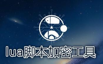 lua�_本加密工具apk