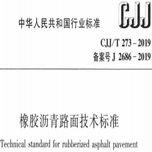 CJJ/T 273-2019 橡�z�r青路面技�g���PDF