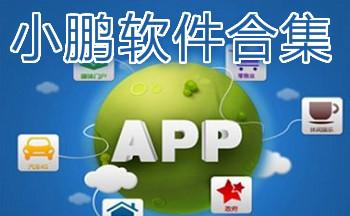 小鹏软件合集_小鹏软件集合蓝奏云
