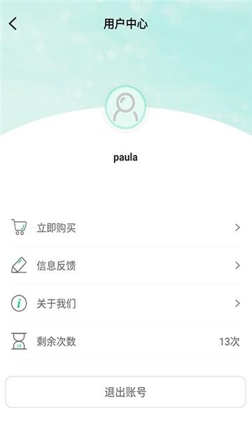 傲软抠图app截图