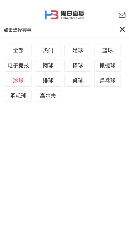 黑白直播app截�D