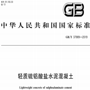 GB�MT 37989-2019 轻质硫铝酸盐水泥混凝土PDF