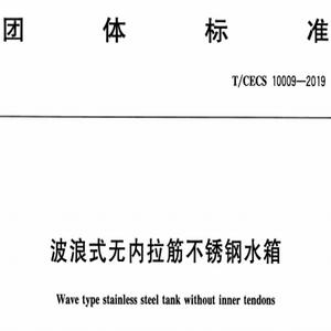 T/CECS 10009-2019 波浪式无内拉筋不锈钢水箱PDF免费版