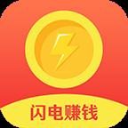 闪电赚钱app