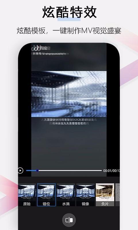 小白视频编辑app截图