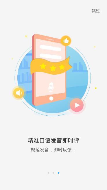 优学OK app截图