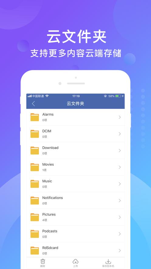 社交工具箱app截图