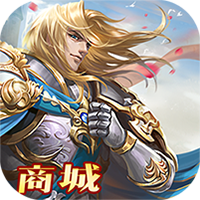 全民亚瑟王1.0 iOS版