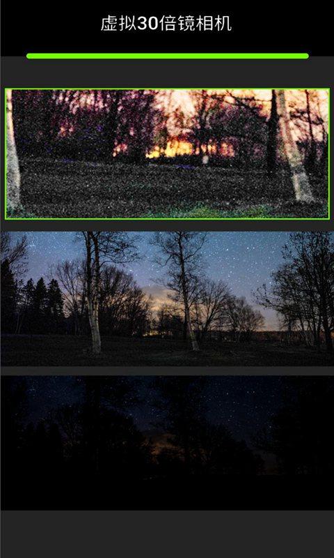 虚拟30倍镜相机app截图