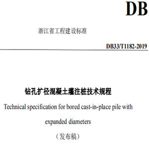 DB33/T 1182-2019 钻孔扩径混凝土灌注桩技术规程PDF免费版