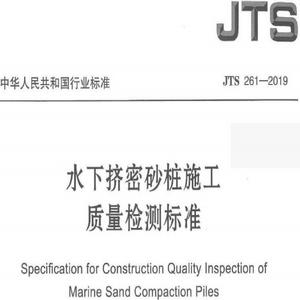 JTS 261-2019 水下�D密砂�妒┕べ|量�z�y���PDF免�M版