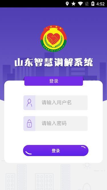 山东智慧调解app截图