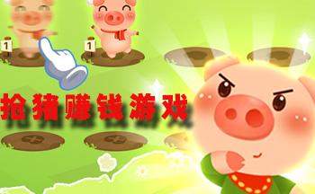 抢猪赚钱游戏