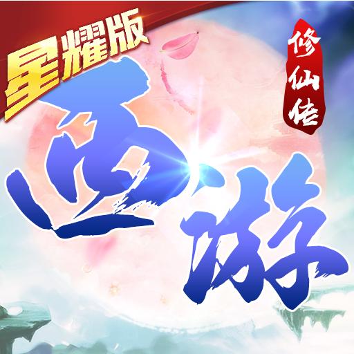 西游修仙�黠w升版1.0 安卓游��