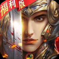 英雄三��志�荣�版1.0 安卓游��