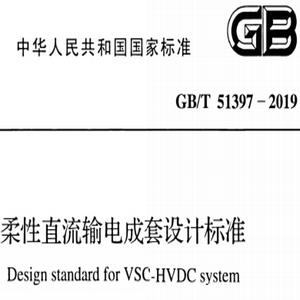 GB�MT 51397-2019 柔性直流输电成套设计标准PDF免费版