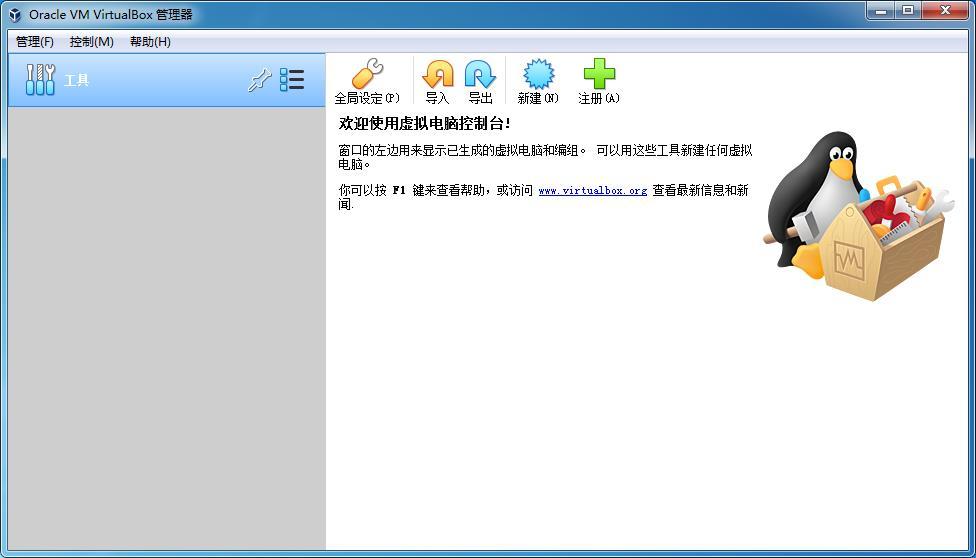 virtualBox虚拟机截图0