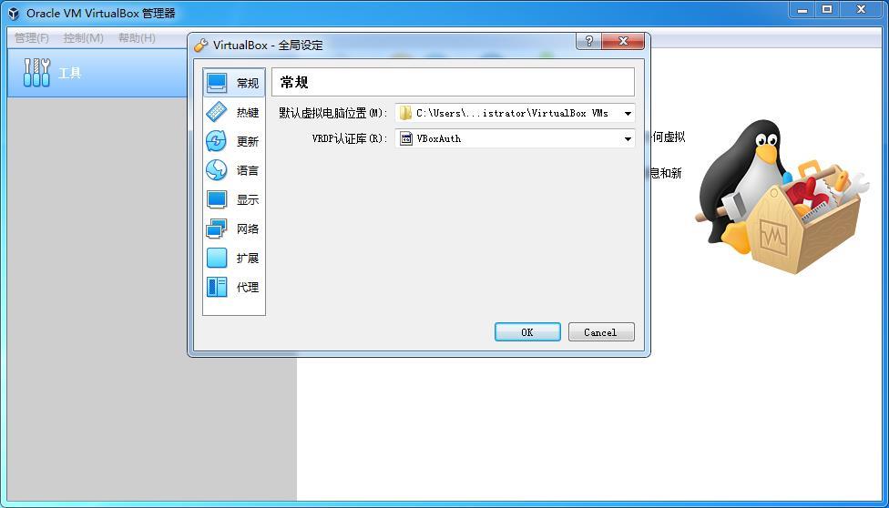 virtualBox虚拟机截图1