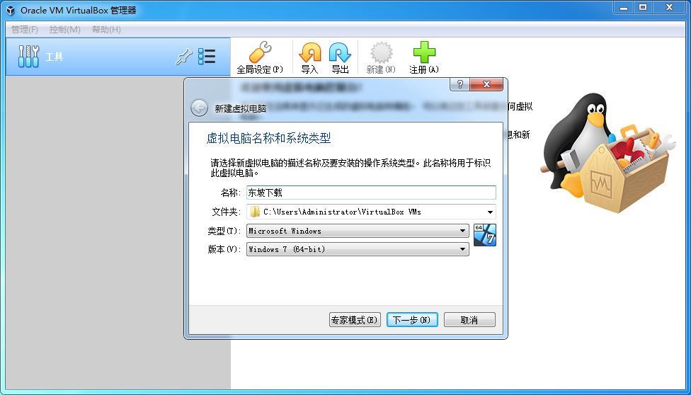 virtualBox��M�C截�D2