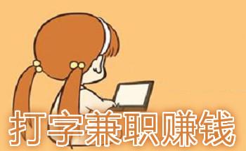 正规免费打字兼职_小说接单打字平台