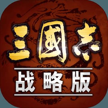 三国志战略版uc版本