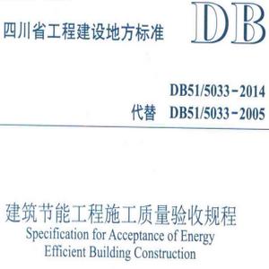 DBJ51/5053-2014 建筑�能工程施工�|量�收�程PDF
