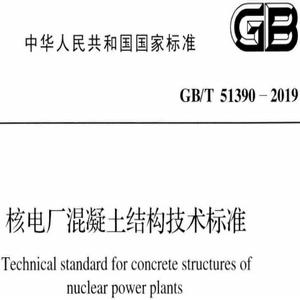 GB�MT 51390-2019 核��S混凝土�Y��技�g���PDF免�M版