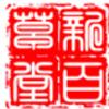 百草堂文�W�W手�C版