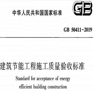 GB 50411-2019 建筑�能工程施工�|量�收���PDF