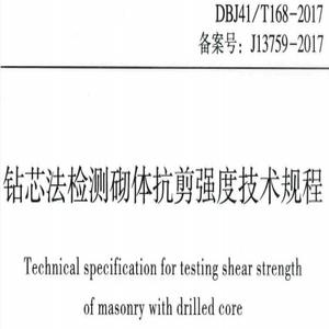 DBJ41/T 168-2017 钻芯法检测砌体抗剪强度技术规程PDF免费版