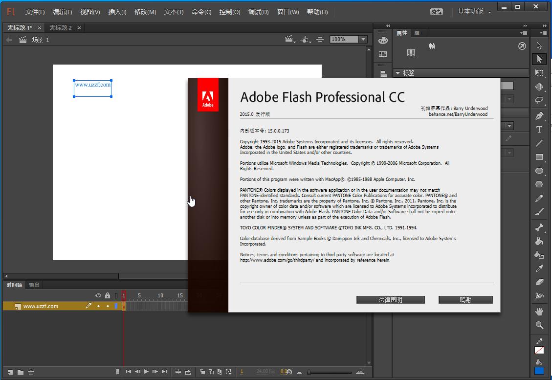 adobe flash professional cc 2015截�D0
