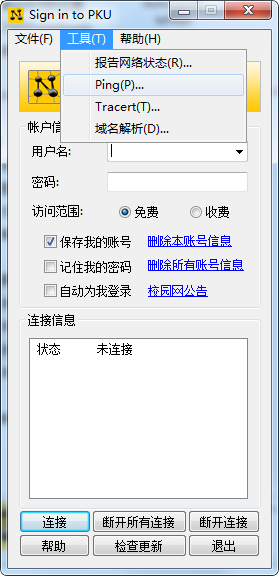北京大学网关软件截图1