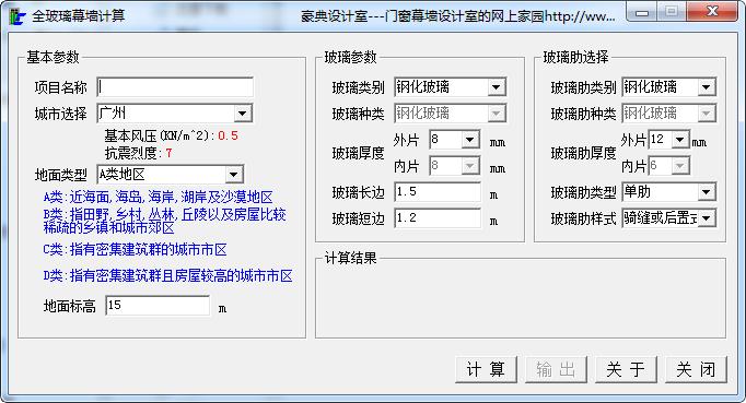 全玻璃幕墙计算软件截图0
