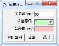 形位公差查询软件截图0