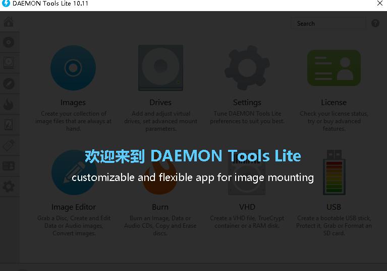 虚拟光驱(DAEMON Tools Lite)截图0