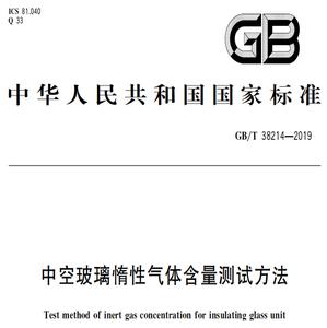 GB�MT 38214-2019 中空玻璃惰性气体含量测试方法PDF免费版