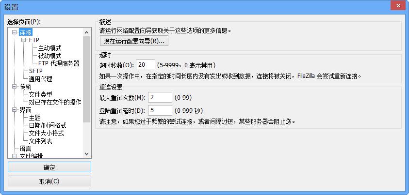FileZilla(支持�帱c�m�鞯�FTP客�舳�)截�D2
