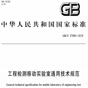 GB�MT 37986-2019 工程检测移动实验室通用技术规范PDF免费版