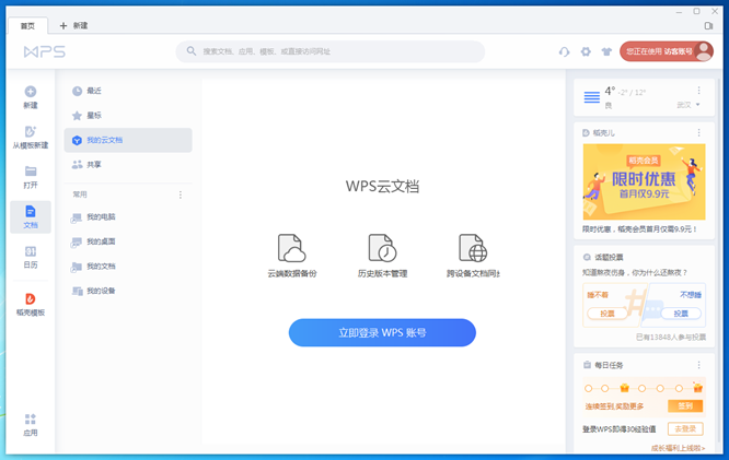 WPS Office 2019官方正版截�D1