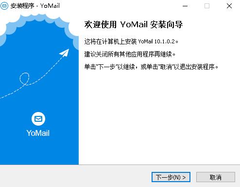 YoMail邮件客户端截图0