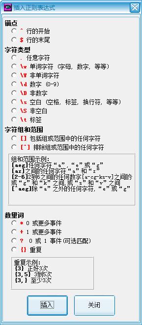 超级文本搜索软件截图1