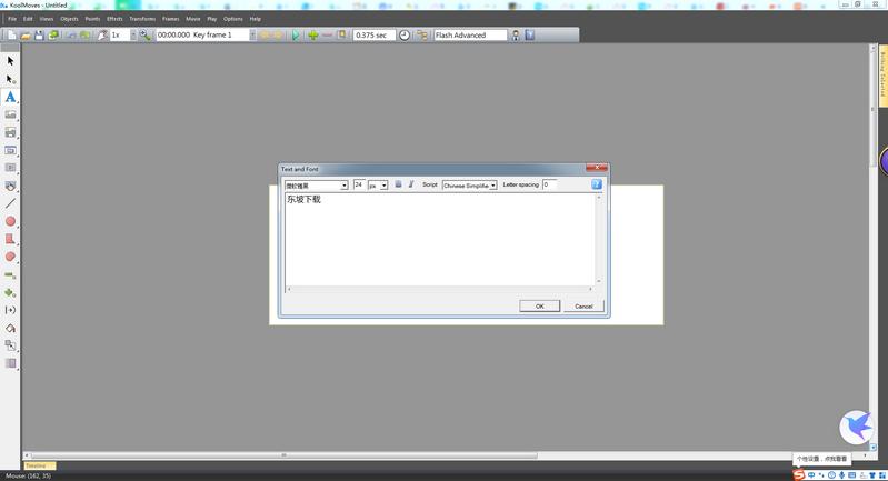 KoolMoves Flash Editor最新版(�赢�制作)截�D1