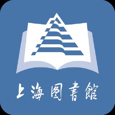 上海图书馆3.0.6 手机版