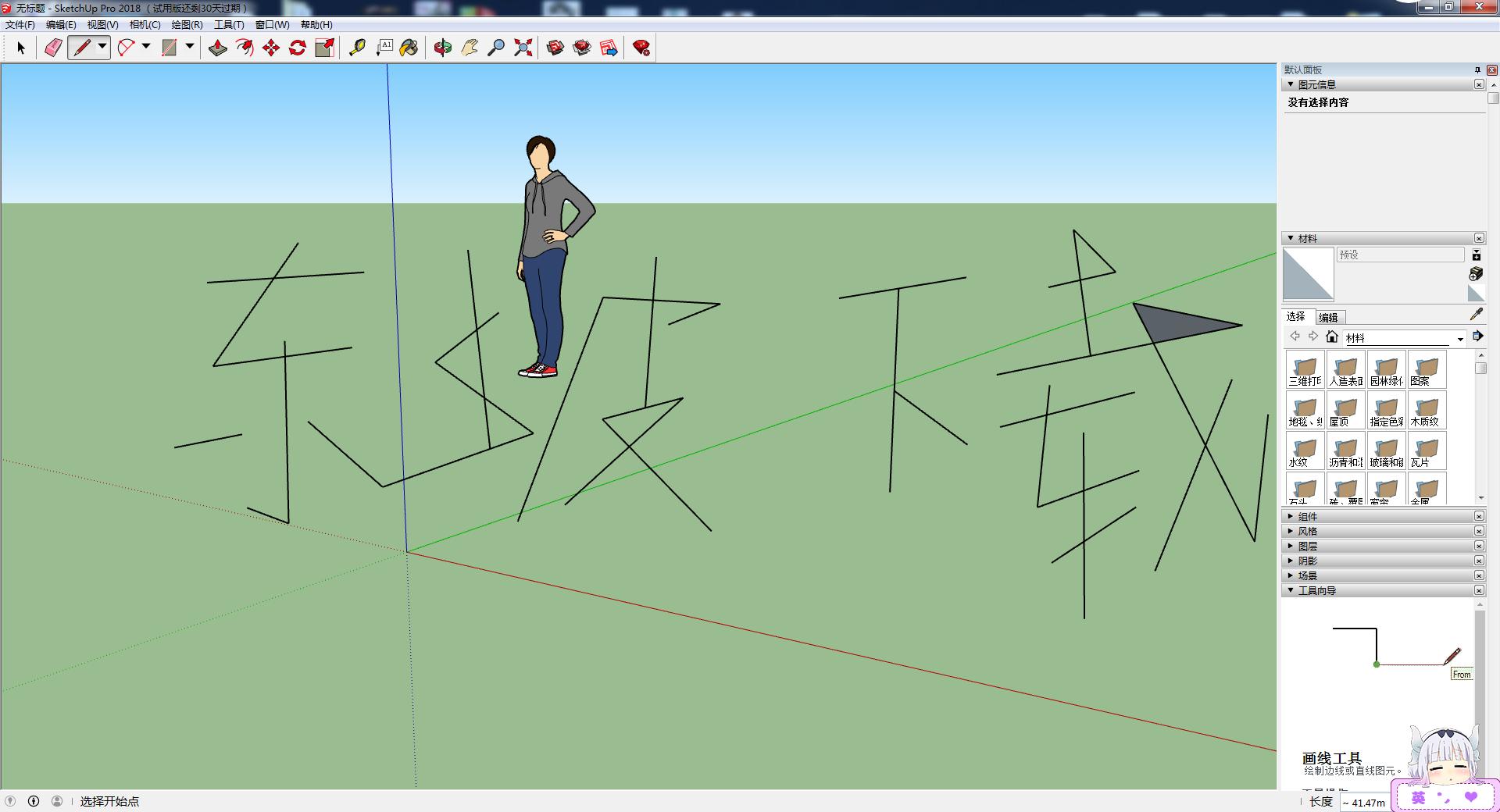 草�D大��sketchup pro截�D5