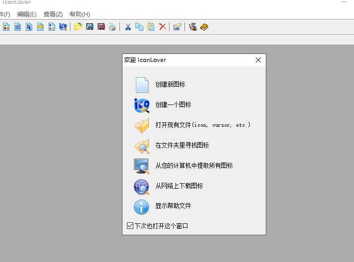 IconLover 5.48(图标制作软件)截图1